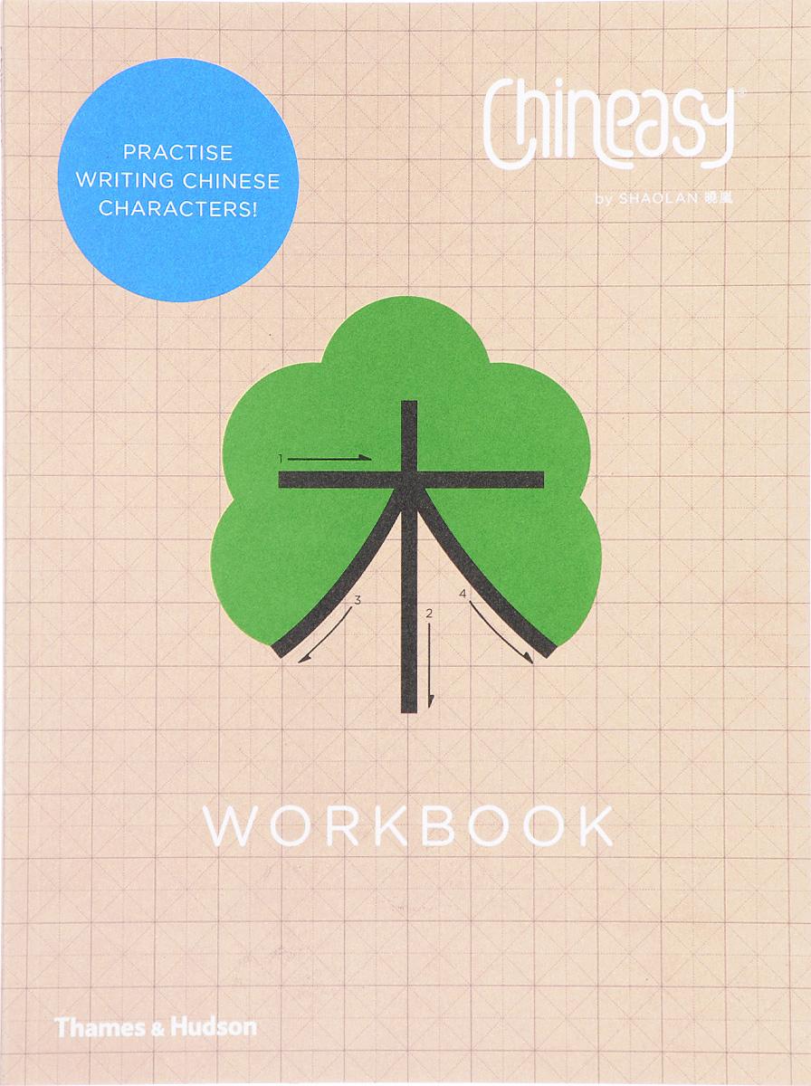 Chineasy Workbook | ShaoLan #1
