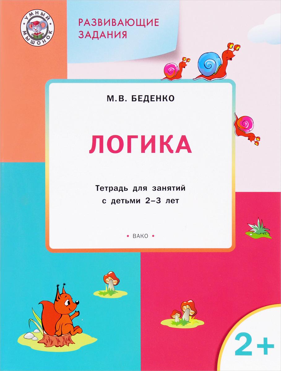 Развивающие задания. Логика. Тетрадь для занятий с детьми 2-3 лет   Беденко Марк Васильевич  #1