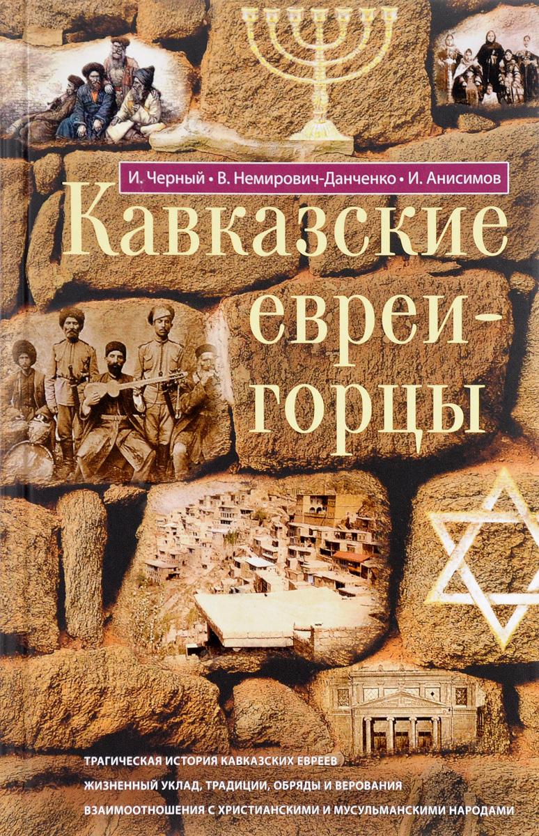 Кавказские евреи-горцы   Немирович-Данченко Василий Иванович, Черный Иуда  #1