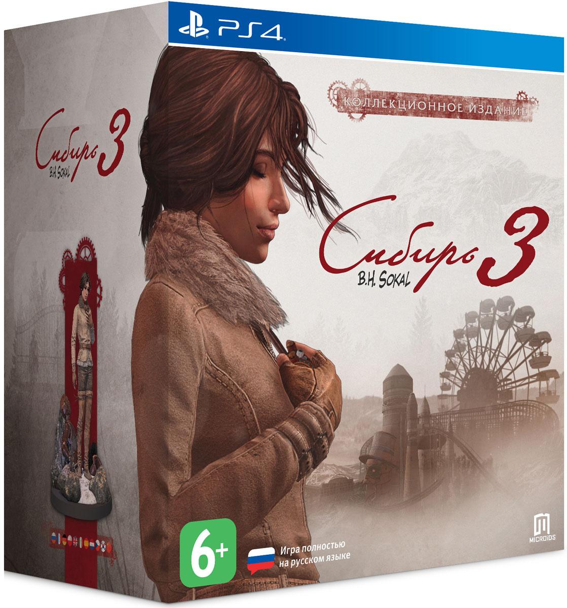 Игра Сибирь 3. Коллекционное издание (PlayStation 4, Русская версия)  #1