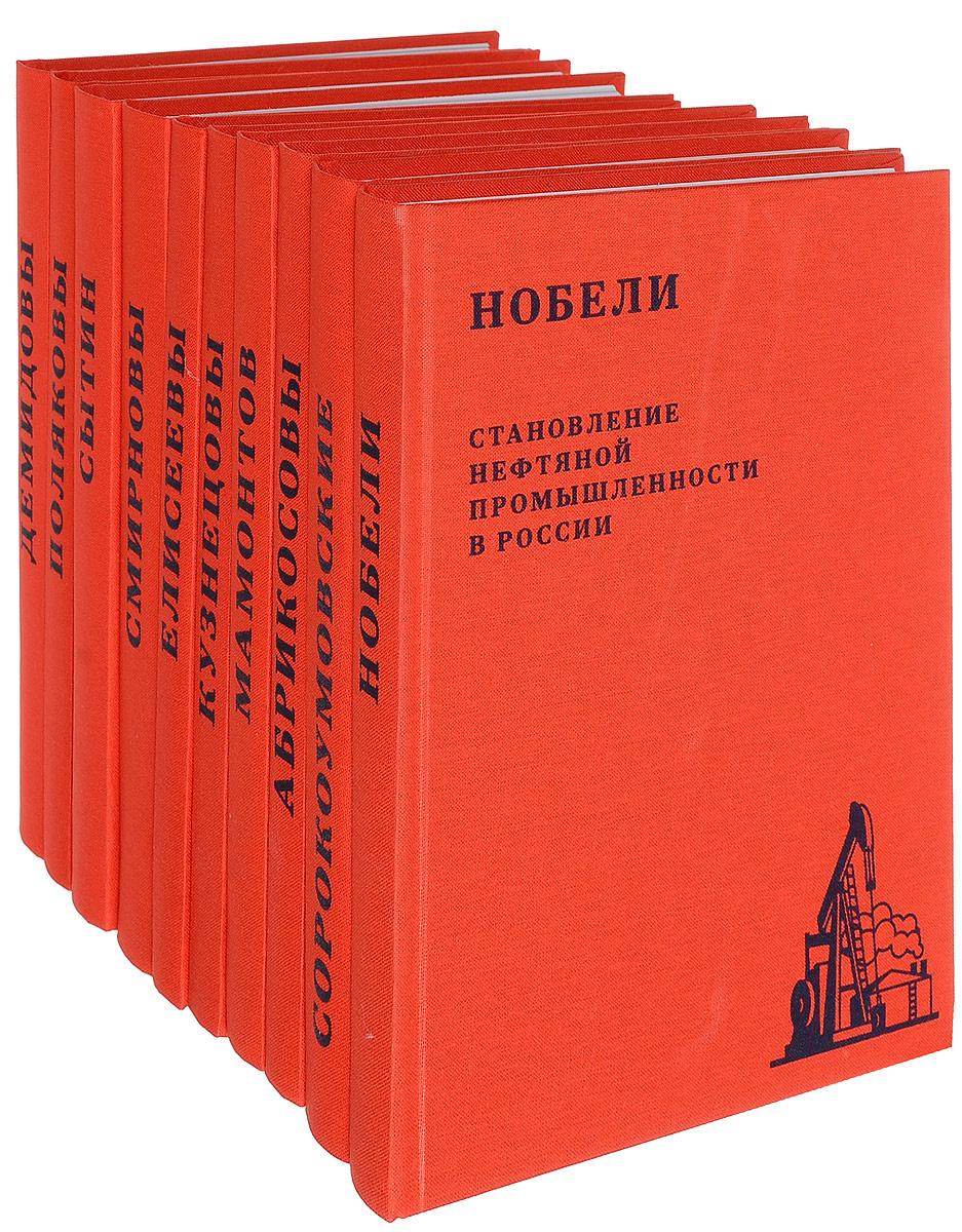 Великие российские предприниматели. В 10 томах (комплект из 10 книг)  #1