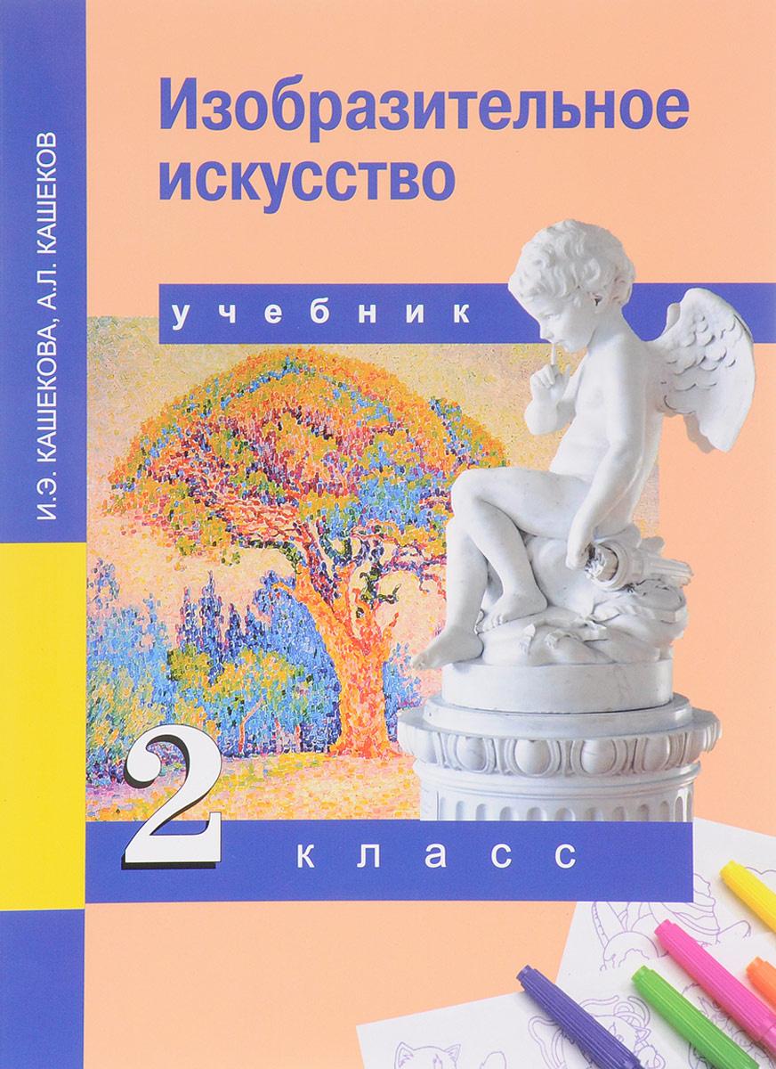 Изобразительное искусство. 2 класс. Учебник #1