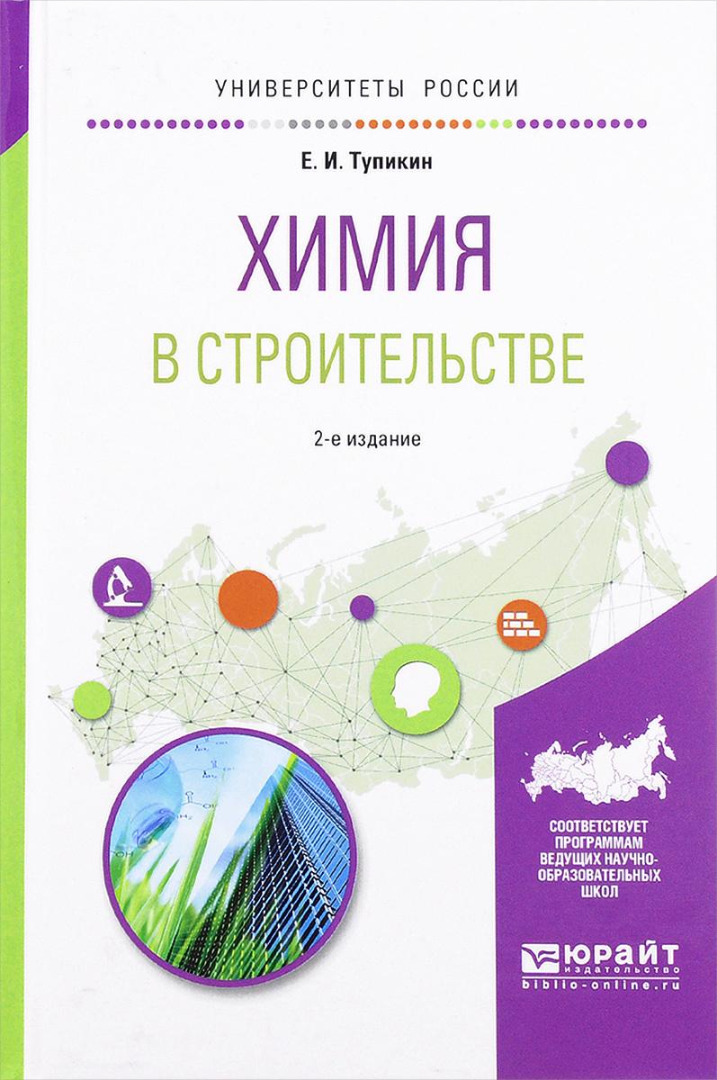 Химия в строительстве. Учебное пособие | Тупикин Евгений Иванович  #1