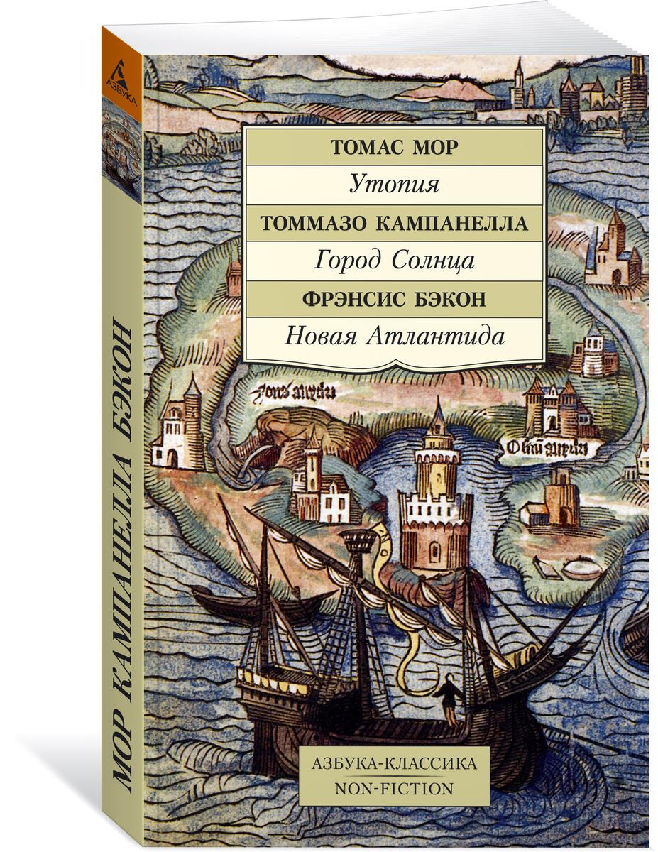 Утопия. Город Солнца. Новая Атлантида | Мор Томас, Кампанелла Томмазо  #1