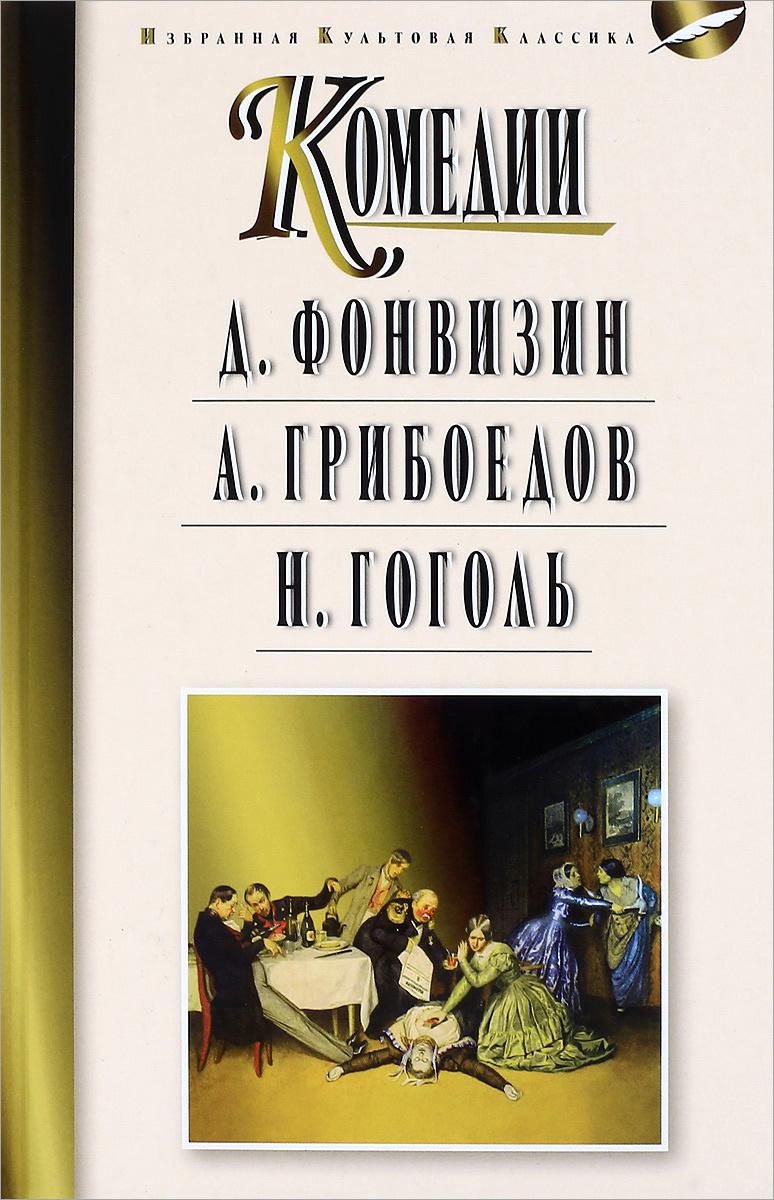 Д. Фонвизин, А. Грибоедов, Н. Гоголь. Комедии #1