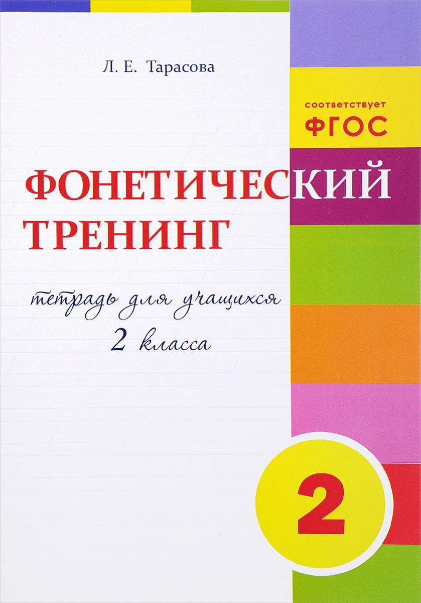 Фонетический тренинг. 2 класс. Рабочая тетрадь | Тарасова Любовь Евгеньевна  #1