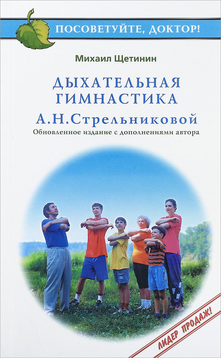 Дыхательная гимнастика А. Н. Стрельниковой | Щетинин Михаил Николаевич  #1