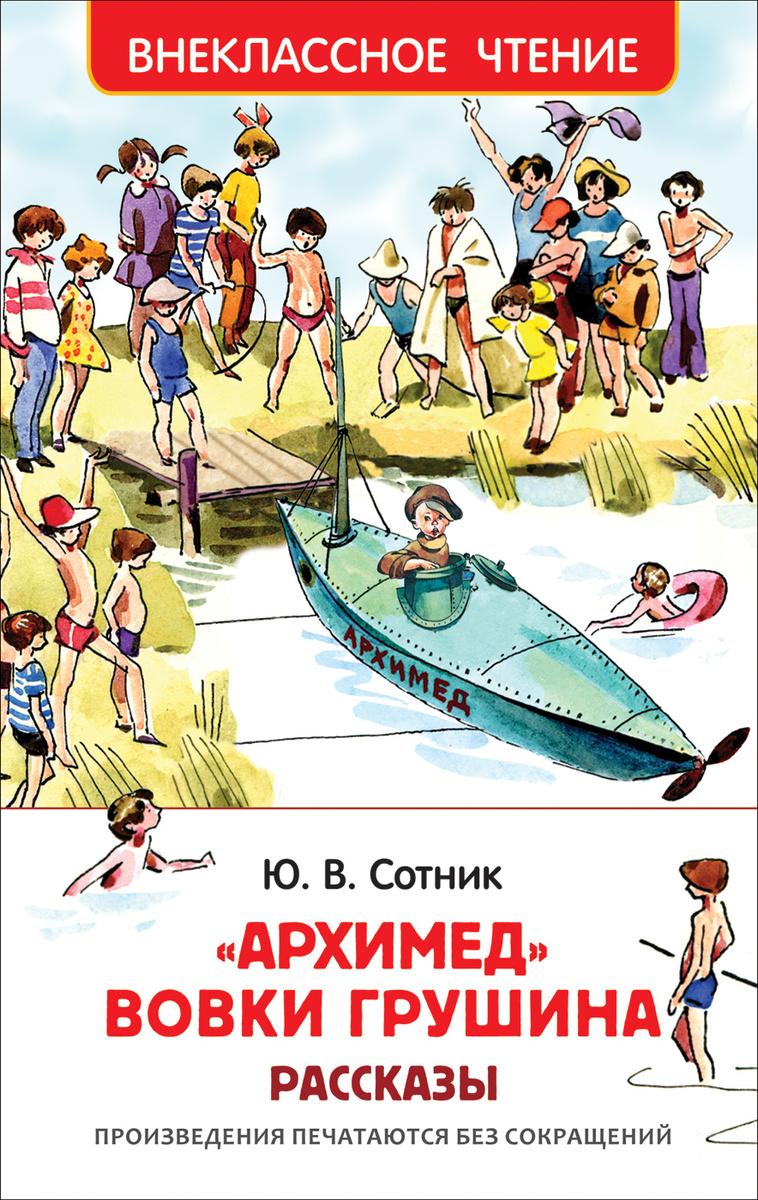 Архимед Вовки Грушина | Сотник Юрий Вячеславович #1