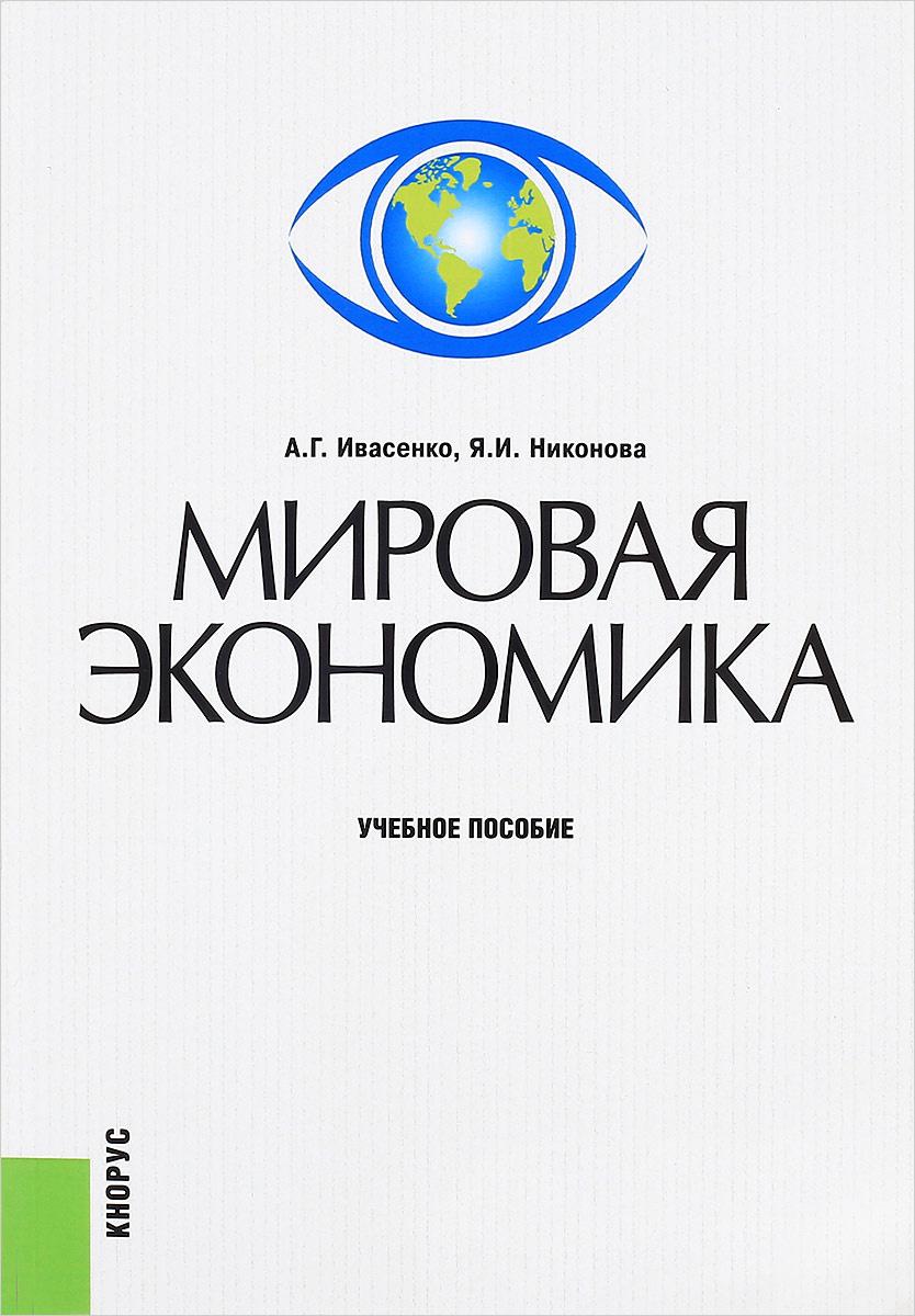 Мировая экономика. Учебное пособие #1