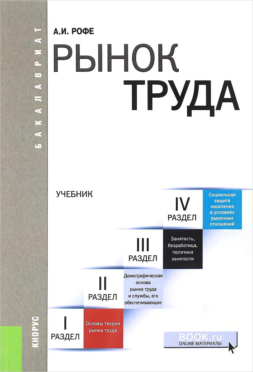 Рынок труда. Учебник #1