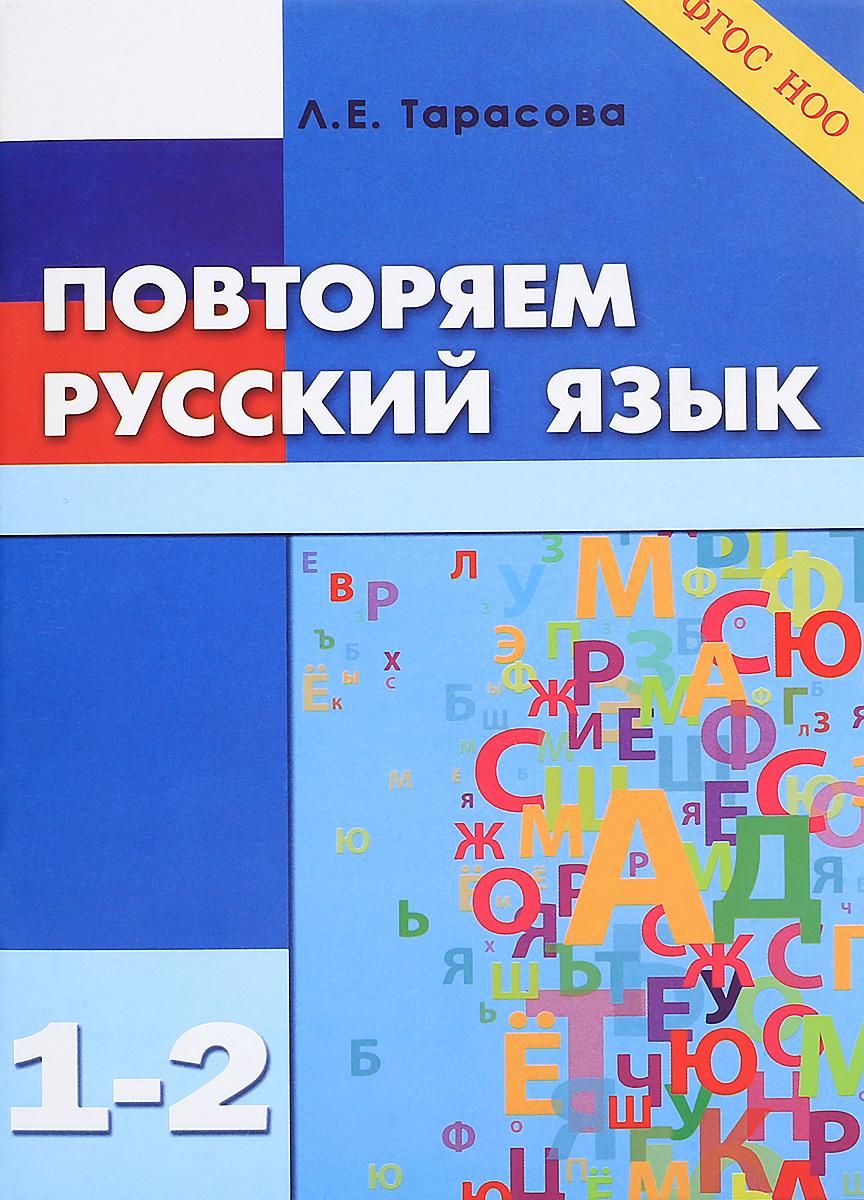 Повторяю русский язык. 1-2 класс #1