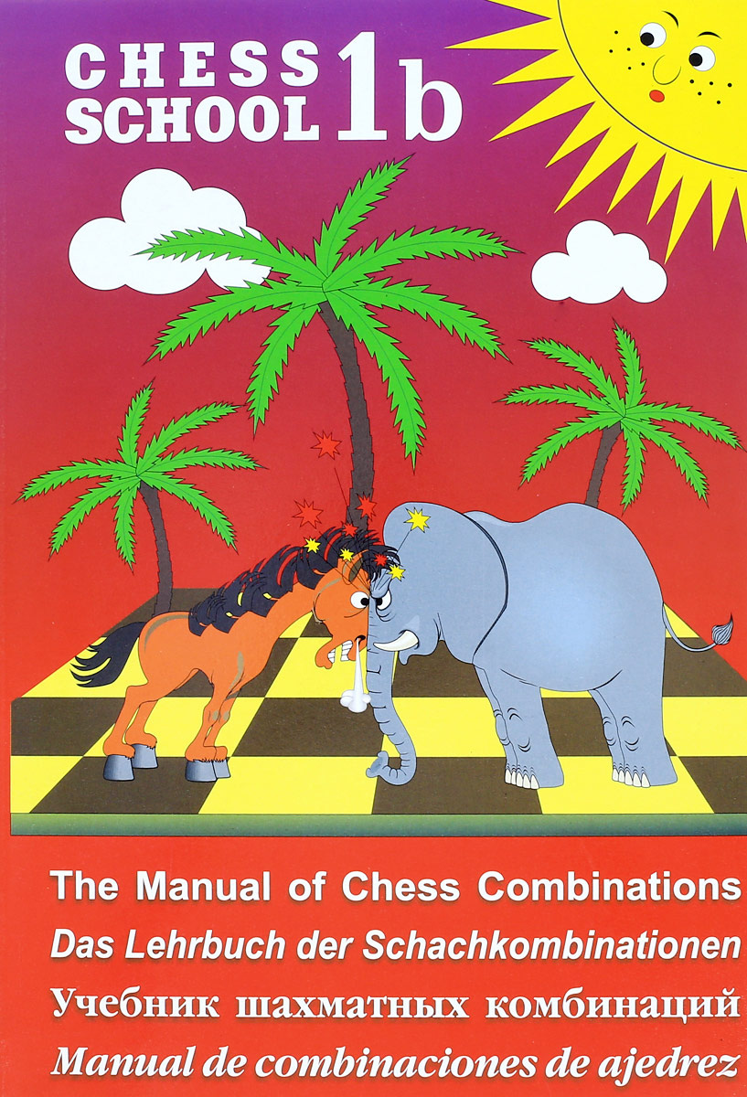 Chess School 1b: The Manual of Chess Combination / Das Lehrbuch der Schachkombinationen / Manual de combinaciones #1