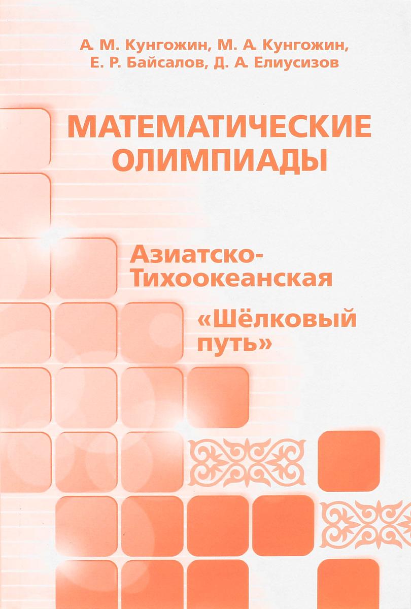 """Математические олимпиады. Азиатско-Тихоокеанская, """"Шелковый путь""""  #1"""