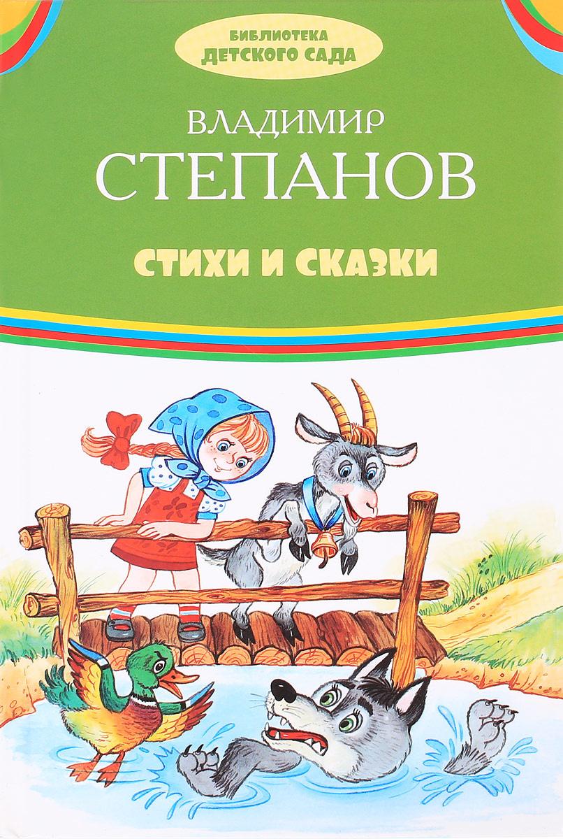 Владимир Степанов. Стихи и сказки | Степанов Владимир Александрович  #1