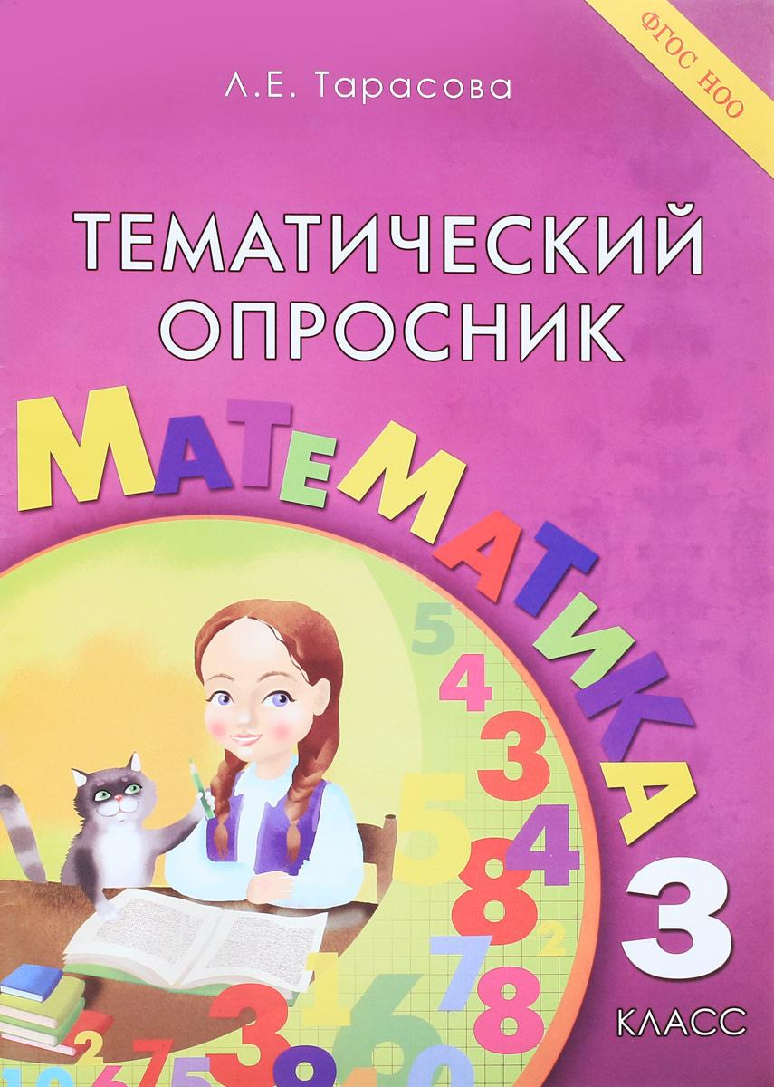 Математика. 3 класс. Тематический опросник #1