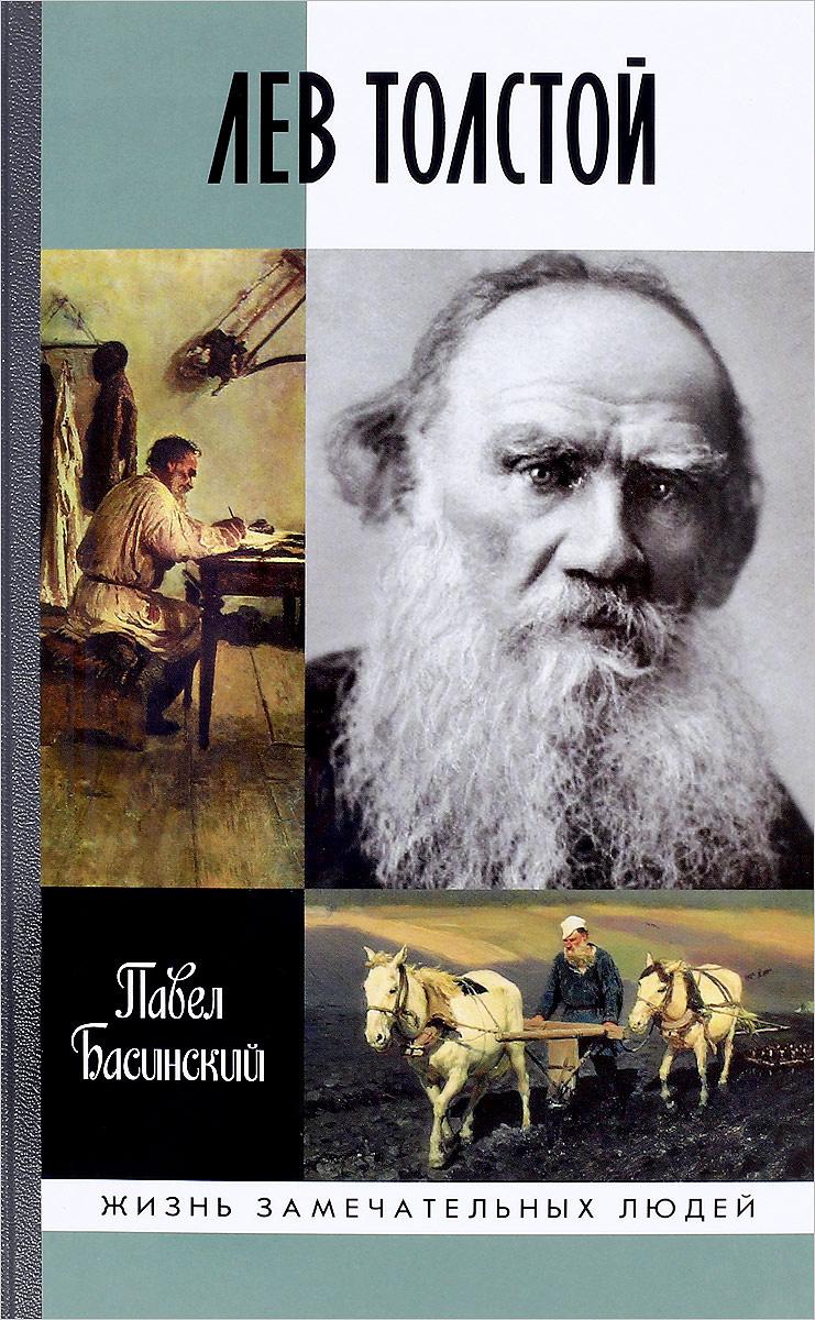 Лев Толстой. Свободный человек | Басинский Павел Валерьевич  #1