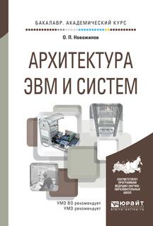 Архитектура ЭВМ и систем. Учебное пособие | Новожилов Олег Петрович  #1