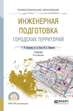 Инженерная подготовка городских территорий. Учебник #1