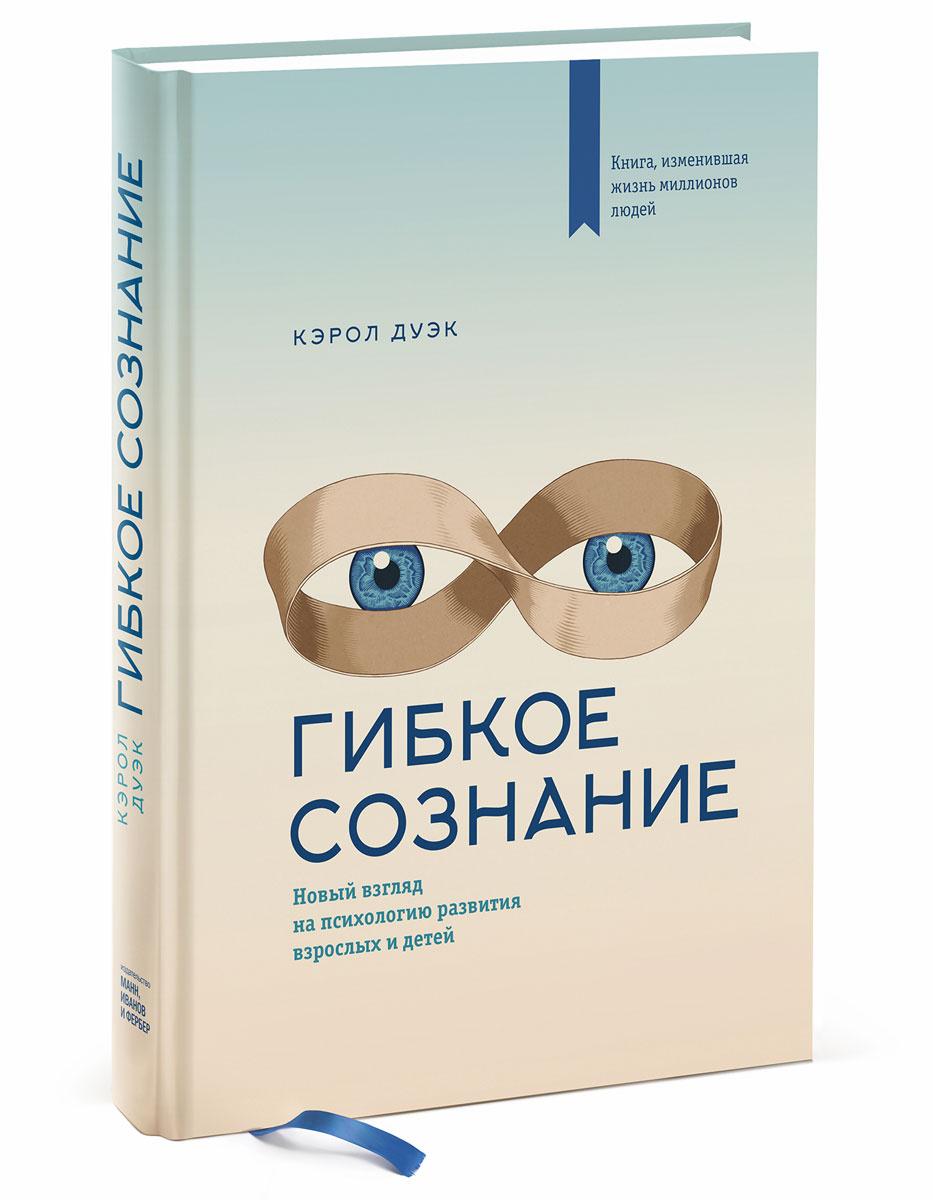 Гибкое сознание. Новый взгляд на психологию развития взрослых и детей | Дуэк Кэрол  #1