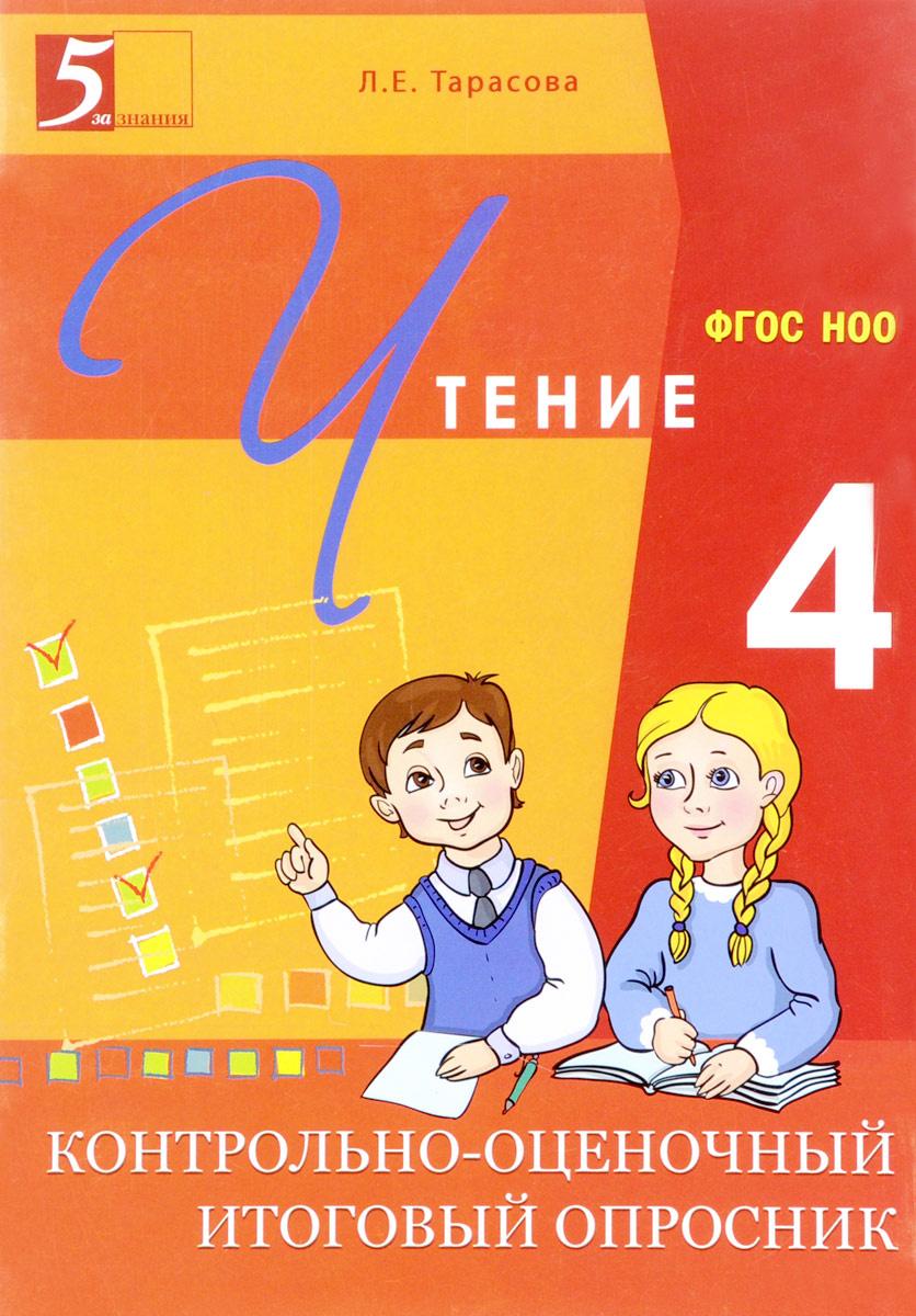 Чтение. 4 класс. Контрольно-оценочный итоговый опросник  #1