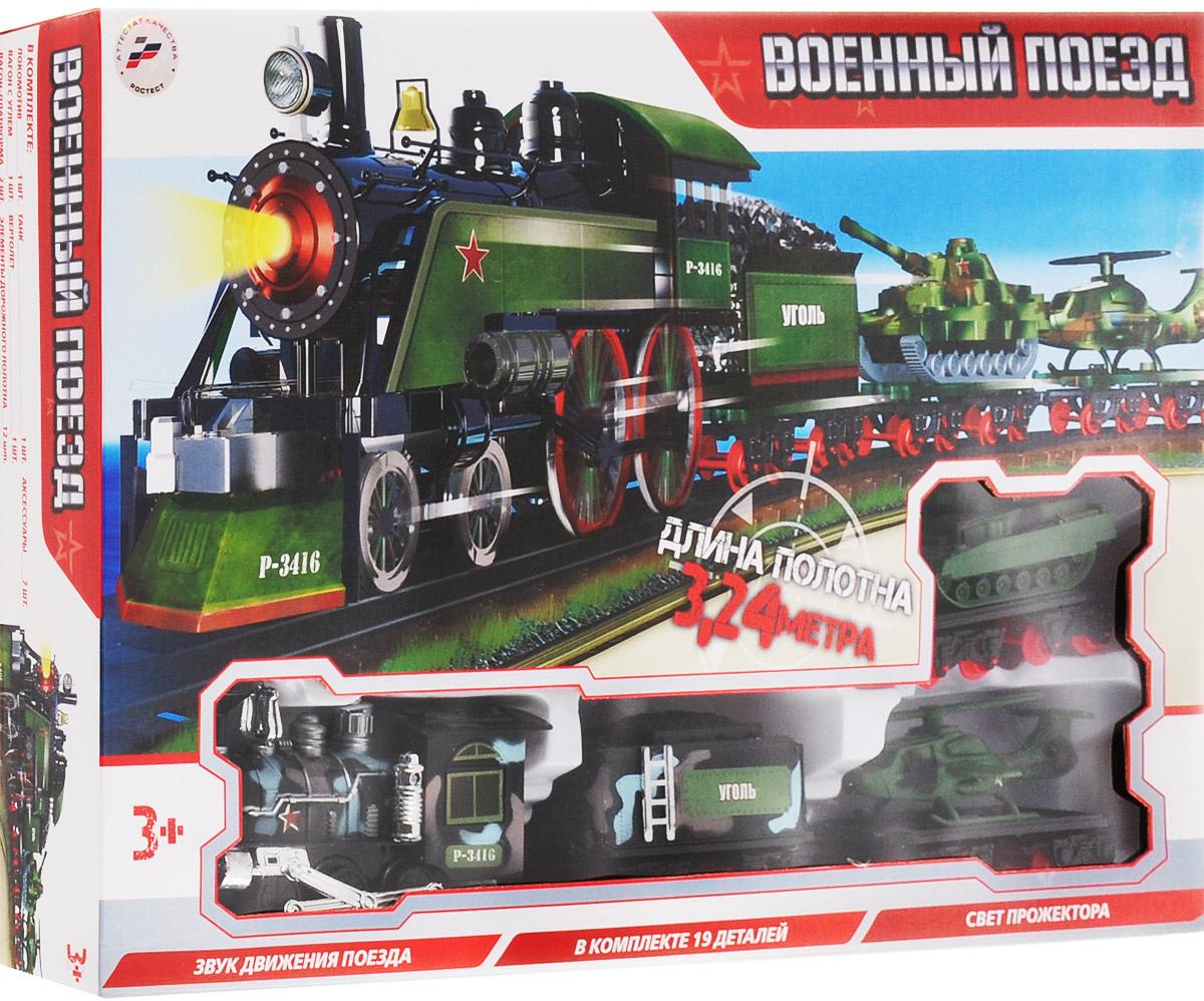 Играем вместе Железная дорога Военный поезд #1