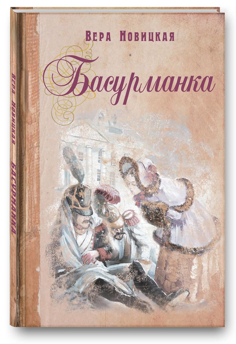 Басурманка. Повесть | Новицкая Вера Сергеевна #1