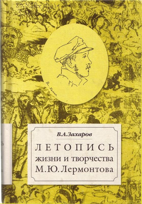 Летопись жизни и творчества М. Ю. Лермонтова #1