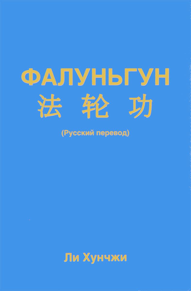 Фалуньгун #1