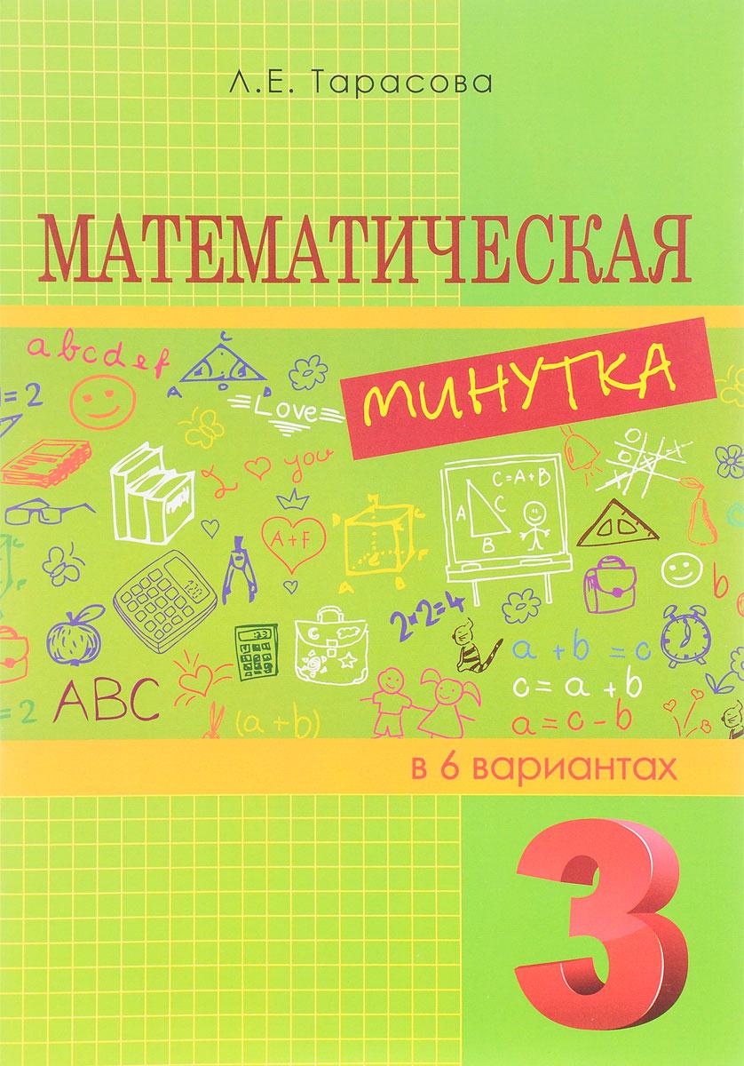 Математическая минутка. 3 класс. Разрезной материал в 6 вариантах  #1
