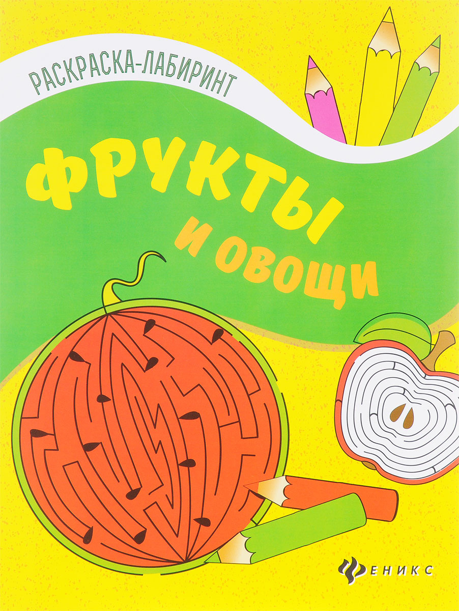 """Книга """"Фрукты и овощи. Раскраска"""""""