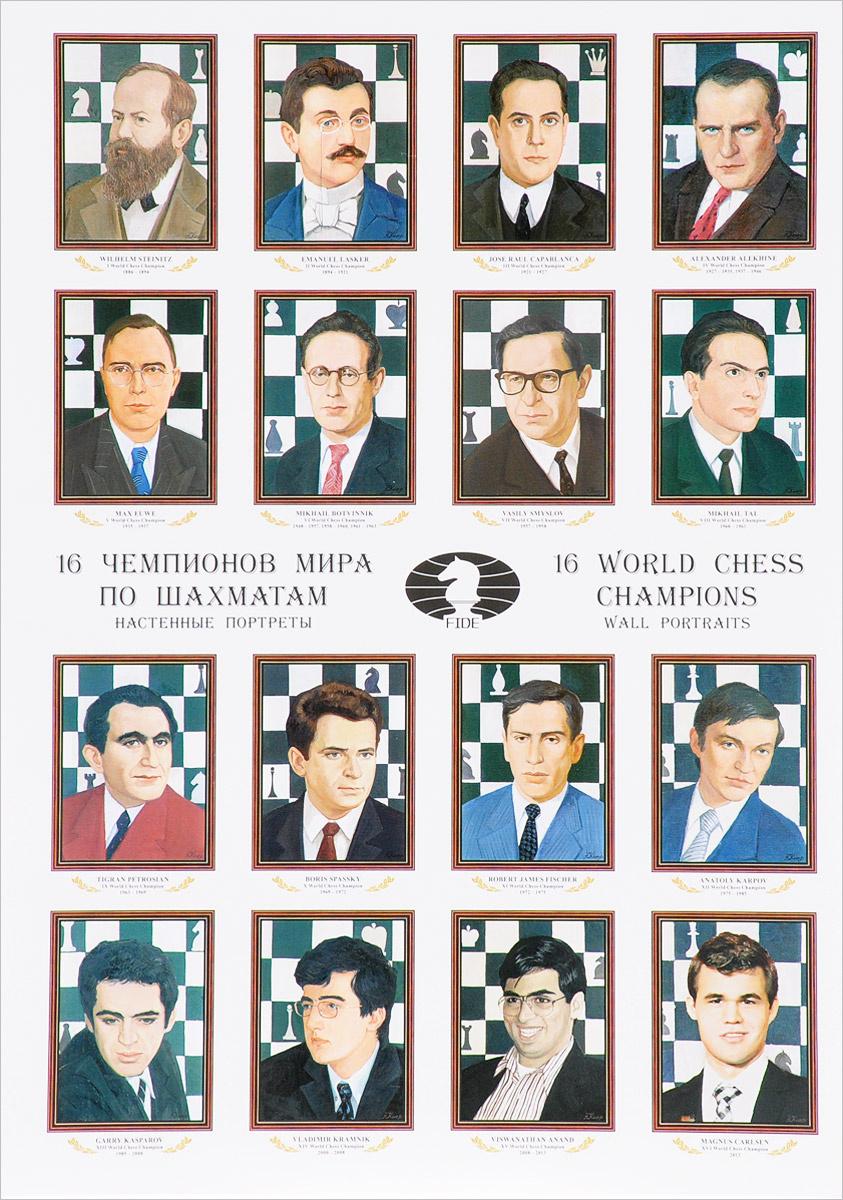16 чемпионов мира по шахматам. Настенные портреты / 16 World Chess Champions: Wall Portraits  #1