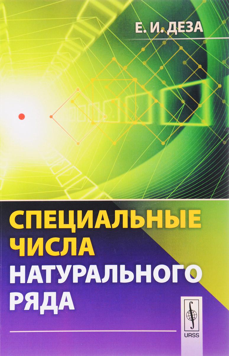 Специальные числа натурального ряда. Учебное пособие | Деза Елена Ивановна  #1