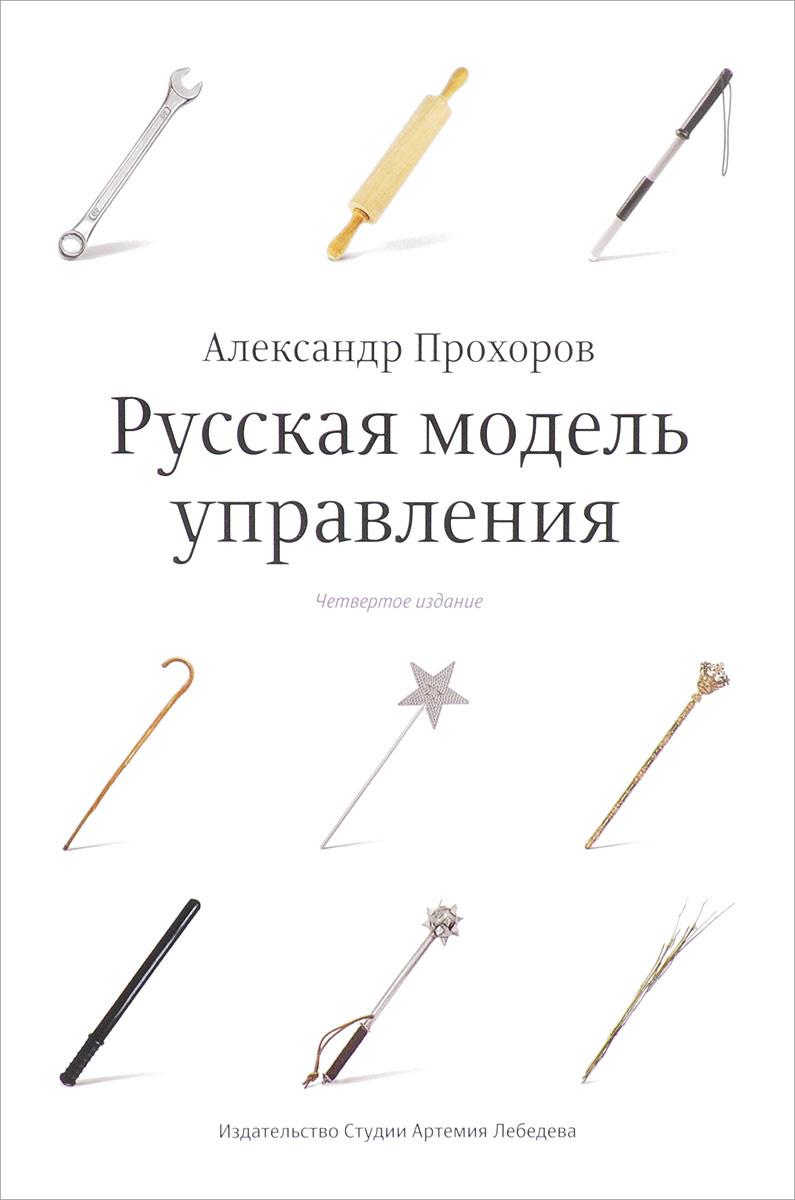 Русская модель управления | Прохоров Александр Петрович  #1