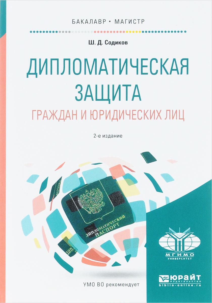 Дипломатическая защита граждан и юридических лиц. Учебное пособие  #1