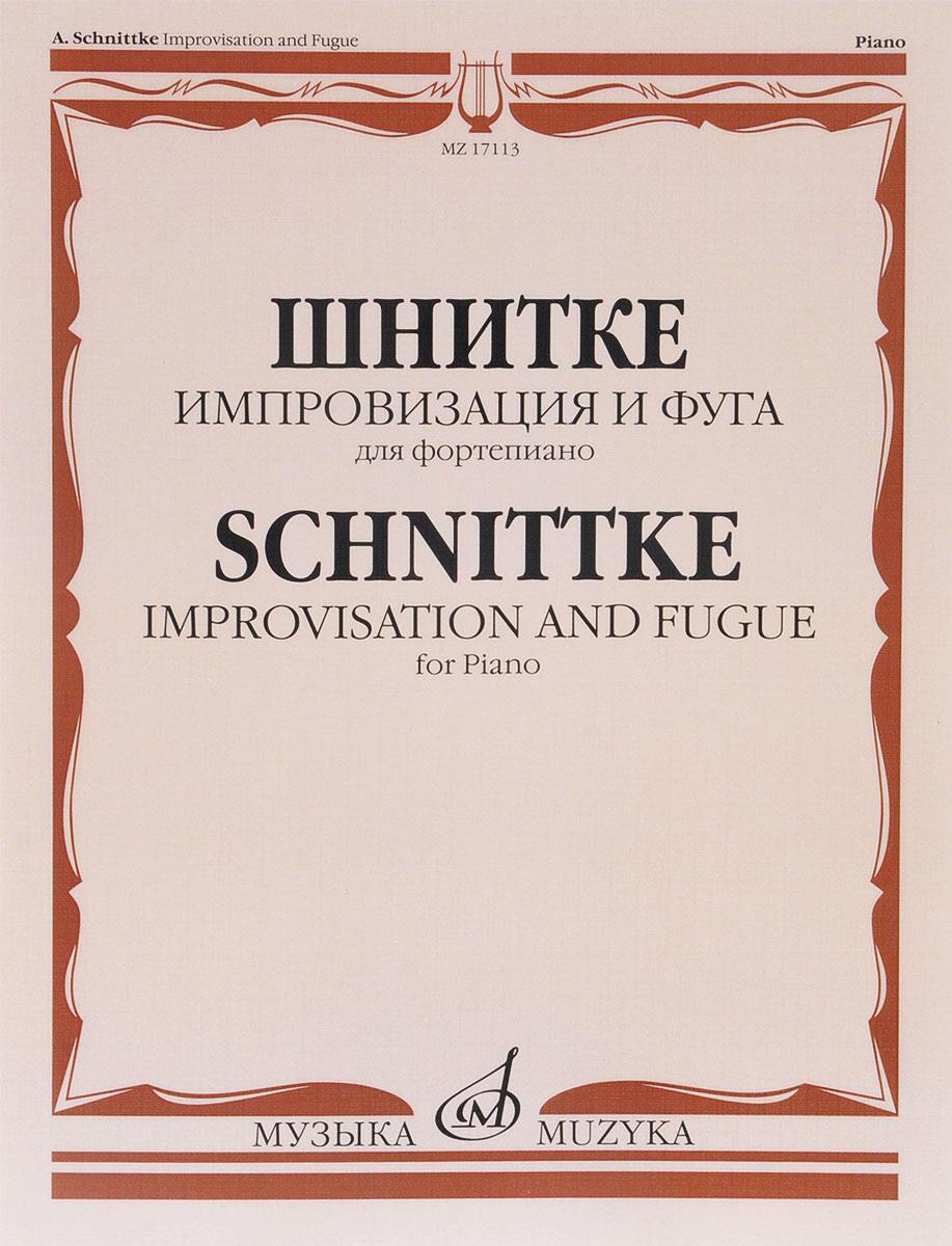 Шнитке. Импровизация и фуга. Для фортепиано #1