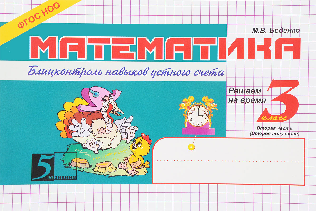 Математика. 3 класс. 2 полугодие. Блицконтроль знаний #1
