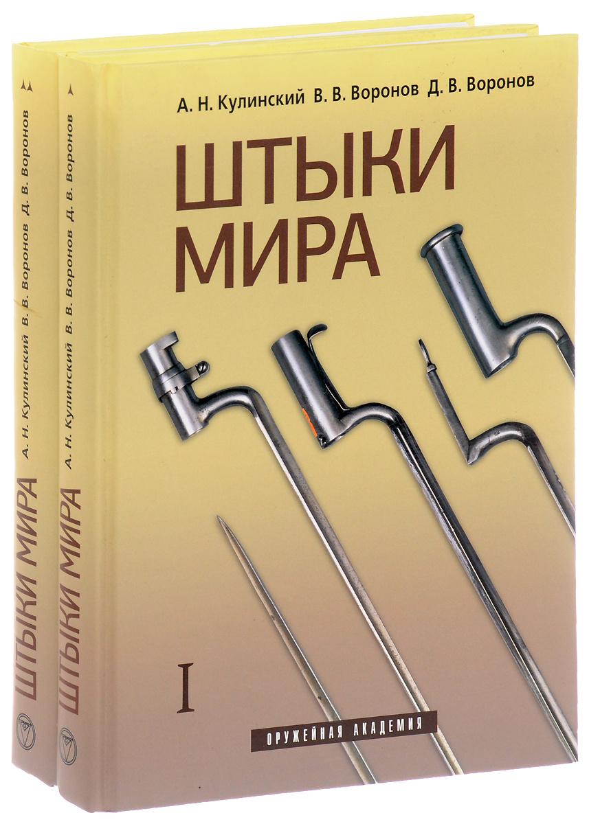 Штыки мира. Определитель. В 2 томах (комплект) #1