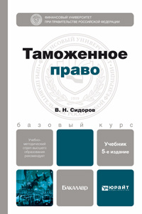 Таможенное право. Учебник #1