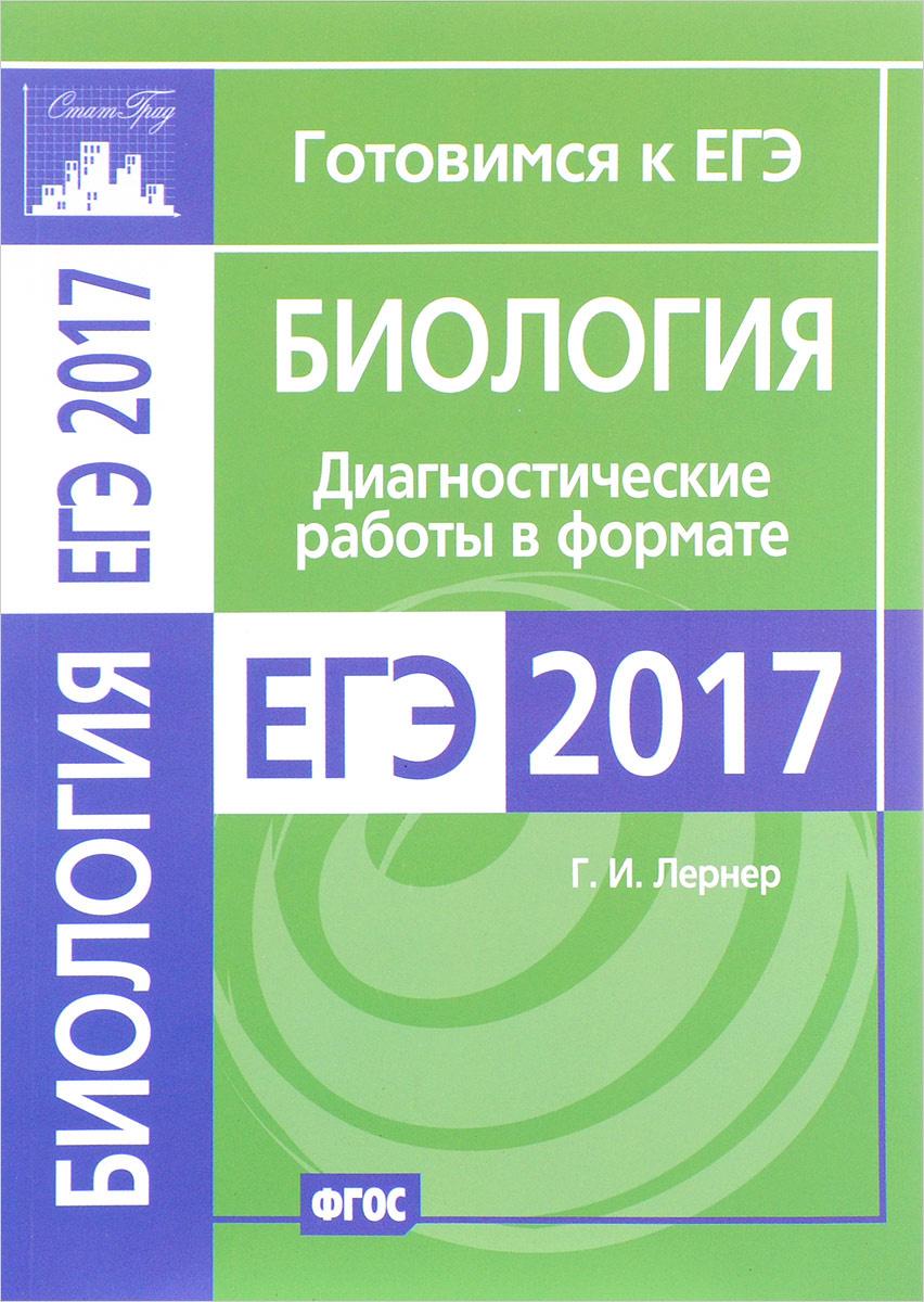 Биология. Диагностические работы в формате ЕГЭ 2017 #1
