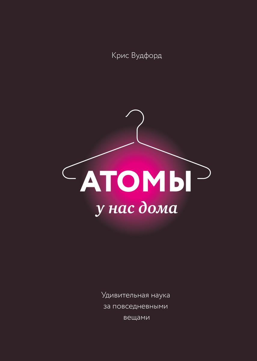 Атомы у нас дома. Удивительная наука за повседневными вещами | Вудфорд Крис  #1