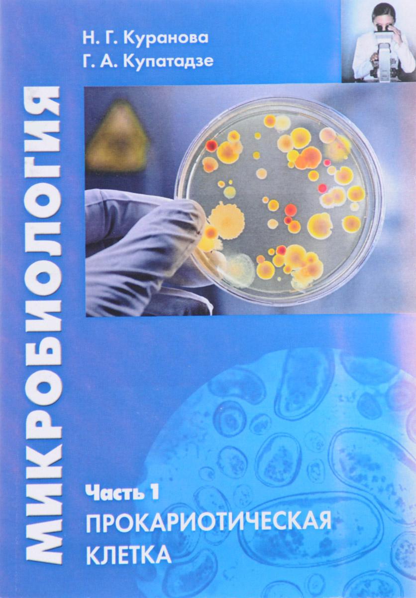Микробиология. Часть 1. Прокариотическая клетка. Учебное пособие   Куранова Н. Г., Купатадзе Г. А.  #1
