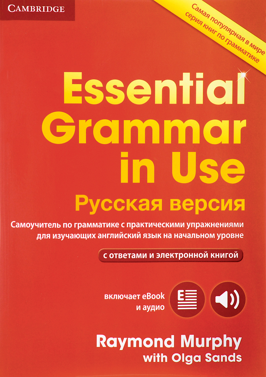Essential Grammar in Use Book with answers and Interactive eBook #1