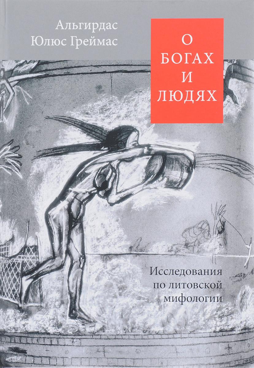 О богах и людях. Исследования по литовской мифологии #1