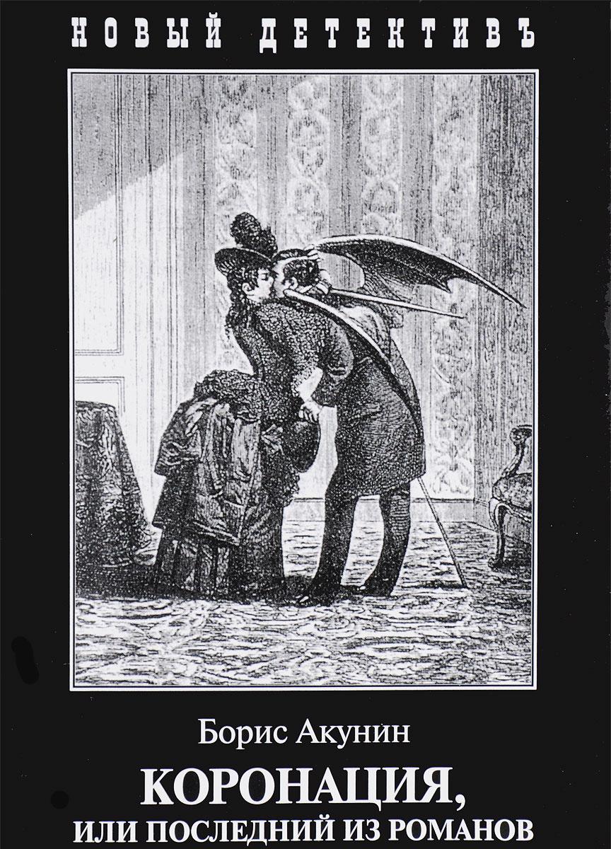 Коронация, или Последний из романов | Борис Акунин #1