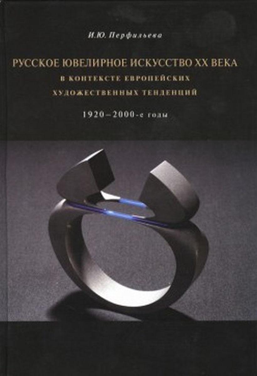 Русское ювелирное искусство ХХ века в контексте европейских художественных тенденций. 1920-2000-е годы #1
