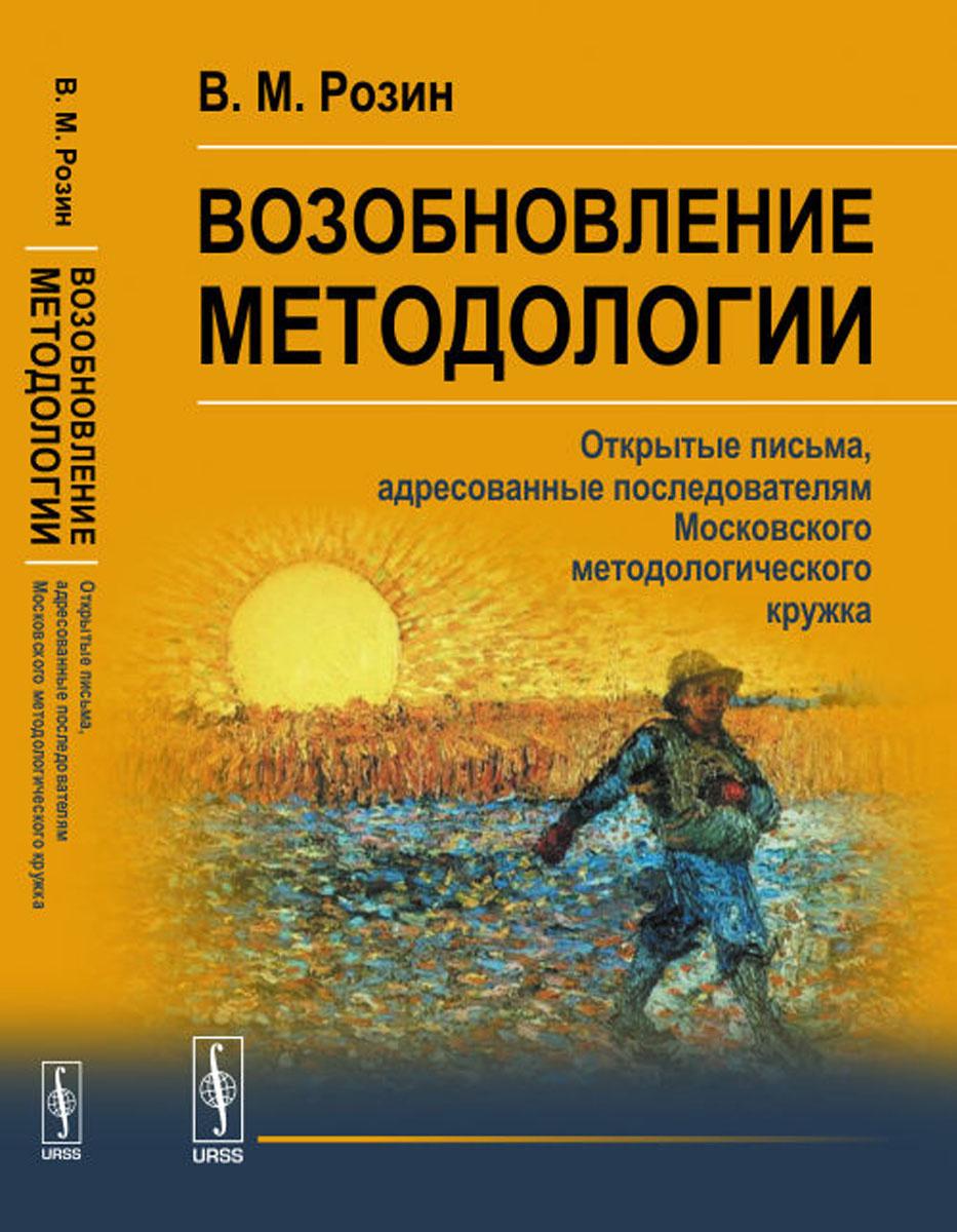 Возобновление методологии. Открытые письма, адресованные последователям Московского методологического #1