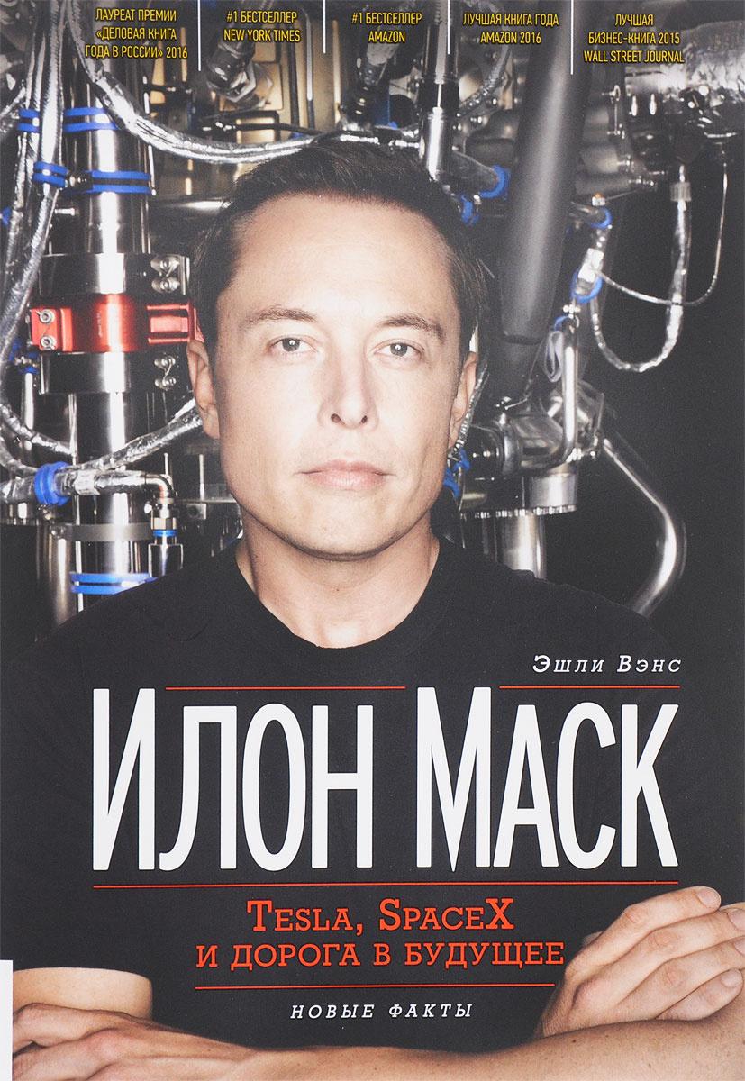 Илон Маск. Tesla, SpaceX и дорога в будущее | Вэнс Эшли #1