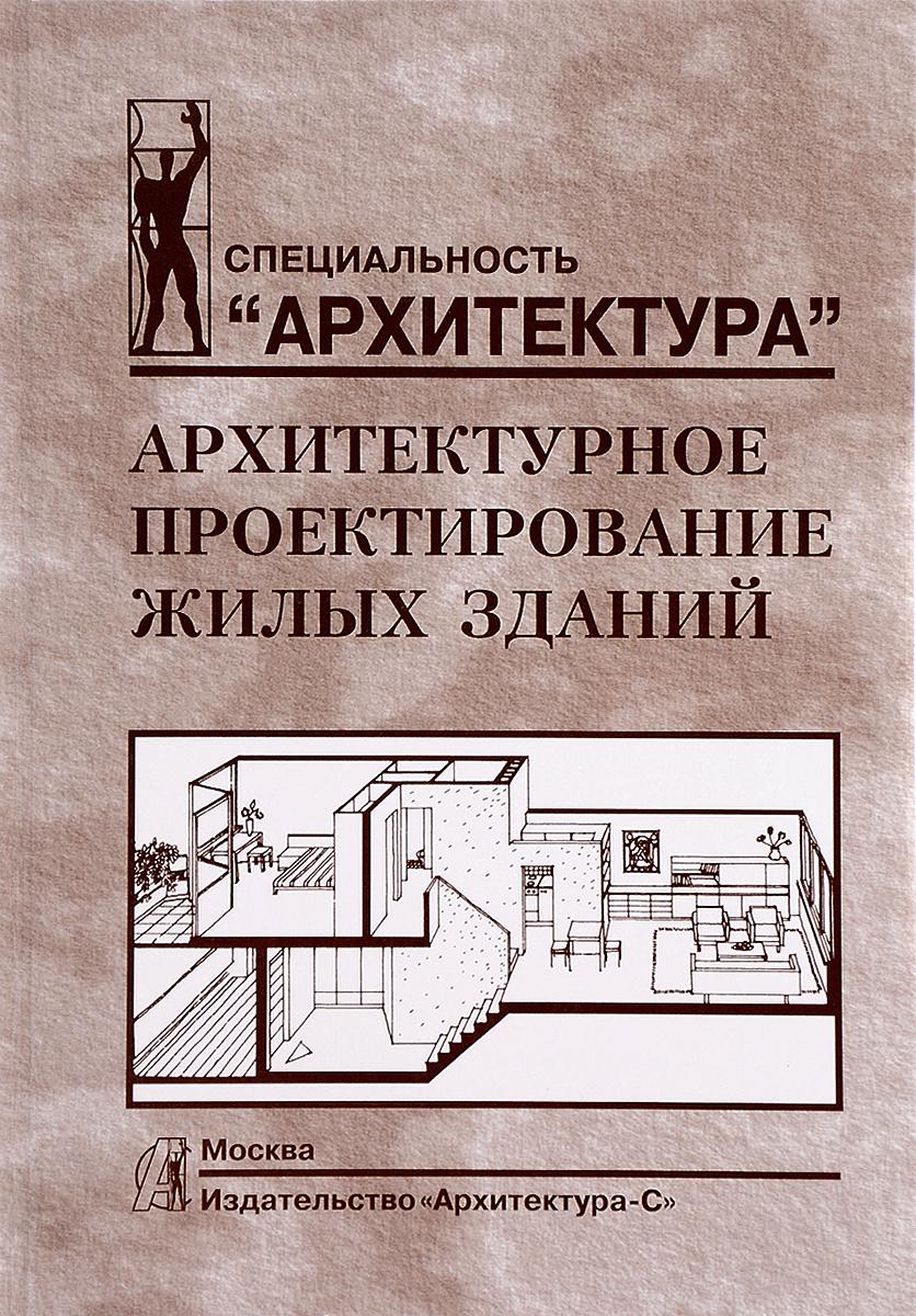 Архитектурное проектирование жилых зданий | Пашковский Владимир Леонидович, Лисициан Мигран Вартанович #1