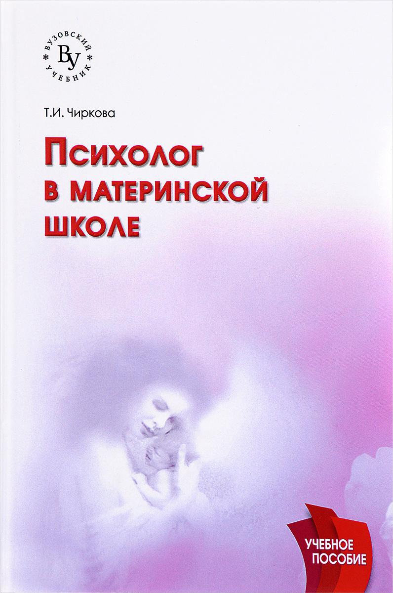 Психолог в материнской школе. Учебное пособие | Чиркова Тамара Ивановна  #1