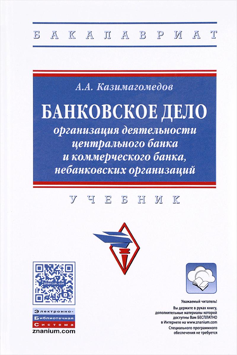 Банковское дело. Организация деятельности центрального банка и коммерческого банка, небанковских организаций. #1